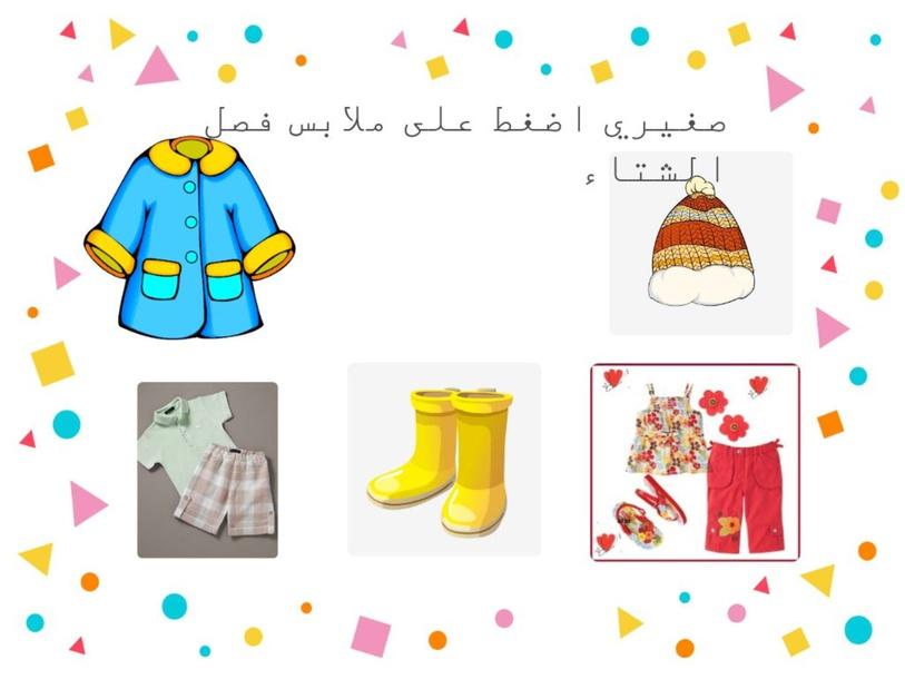 فصل الشتاء by bayan natshea