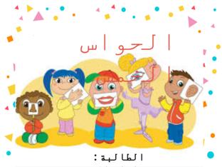 الحواس الخمسة  by Yara Saleh