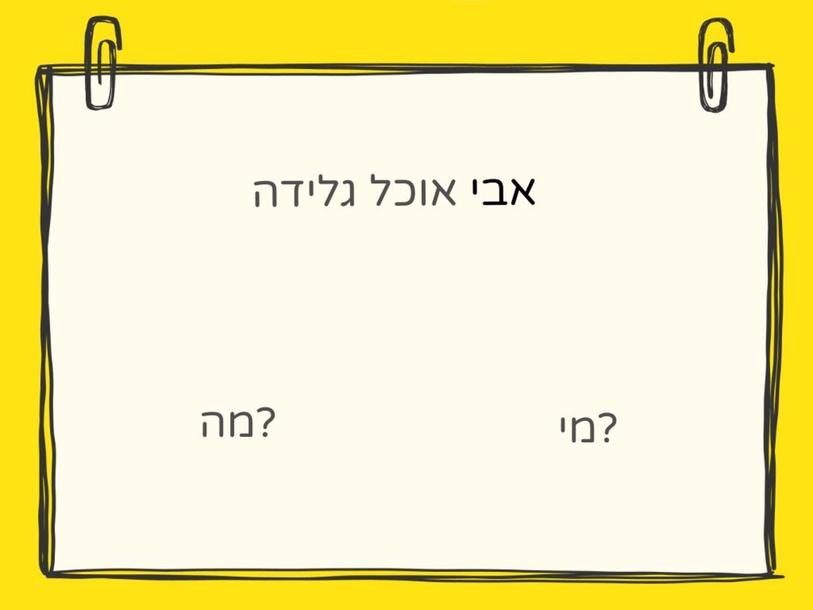 מילות שאלה מה/מי? by Tali Lemberg