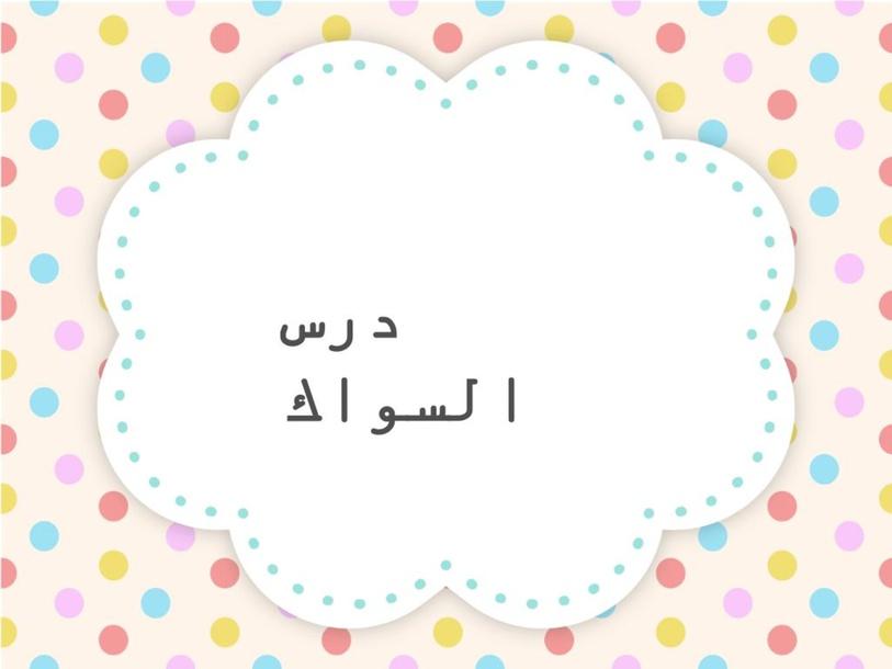 سارة الخزيم  by TinyTap creator