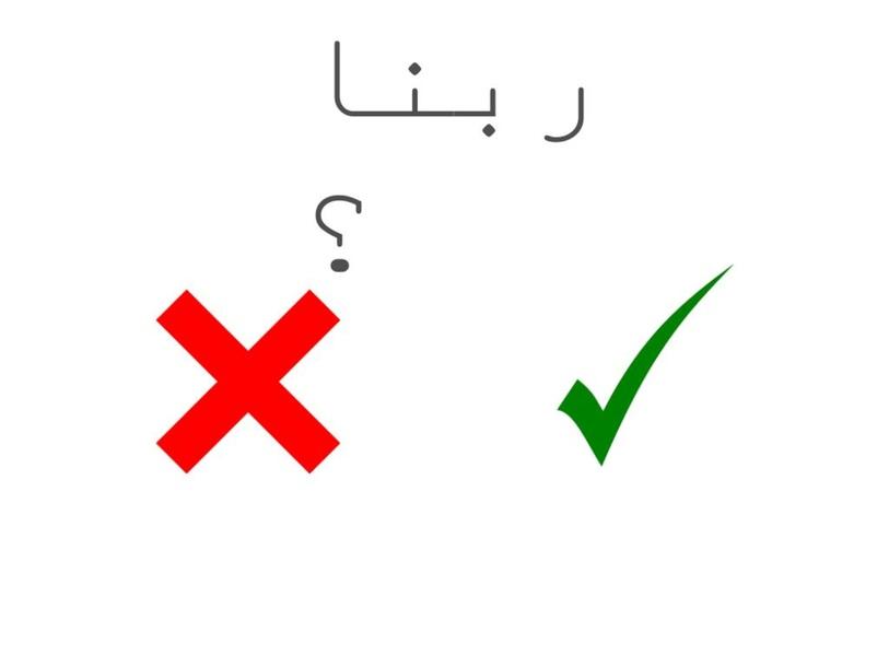 الاسئلة الدينية والوطنية by شيماء عقيل