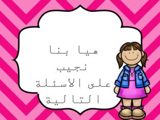 إعداد النول وتسديته by Amnah Ali