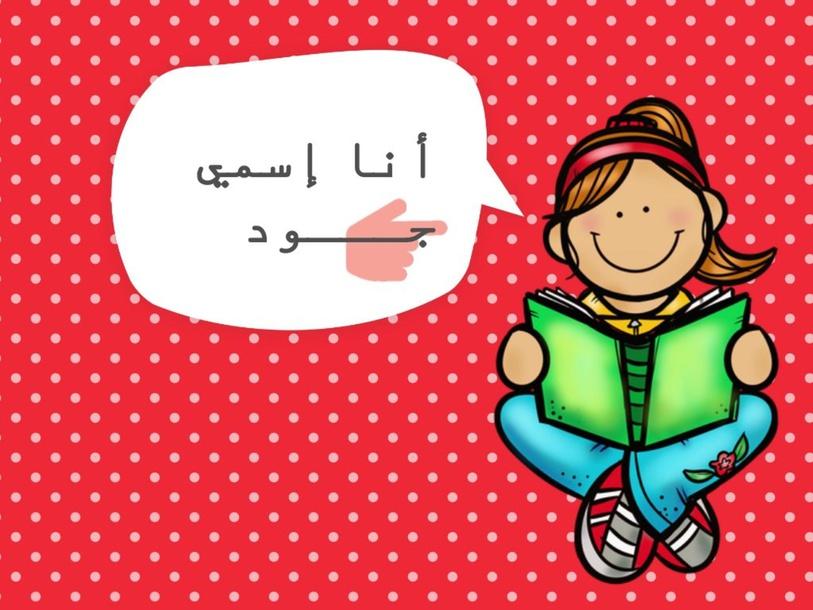 مسابقة الكلمات البصرية by shaima al hanki