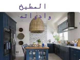 ادوات المطبخ  by Youmna Othman