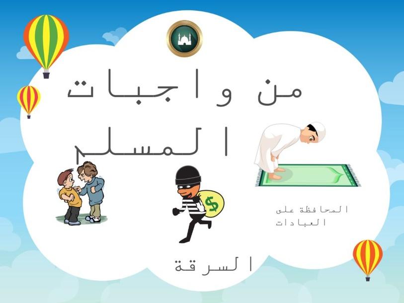 معلومات للطفل المسلم by אמנה היבי