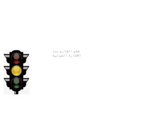 الحذر على الطرق by Areej Alshamali