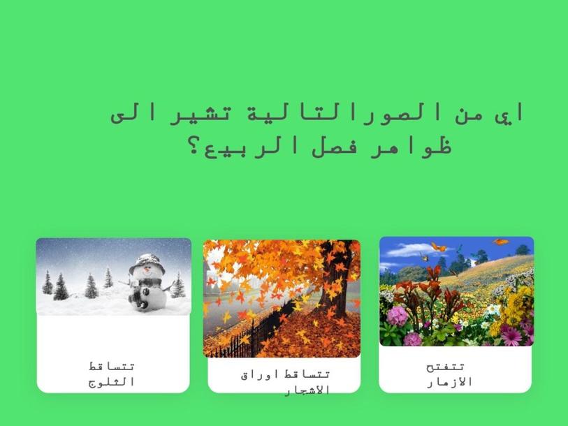 فصل الربيع  by אבתיסאם אבוסריחאן