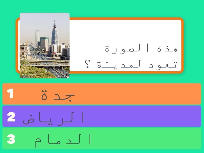 مدينة الرياض  by mera moh