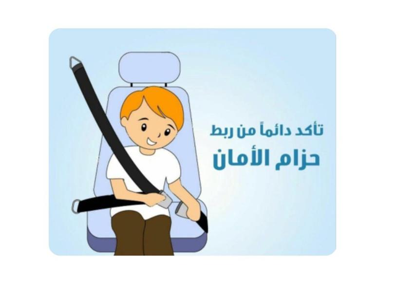 حزام الآمان  by m.sh.28899