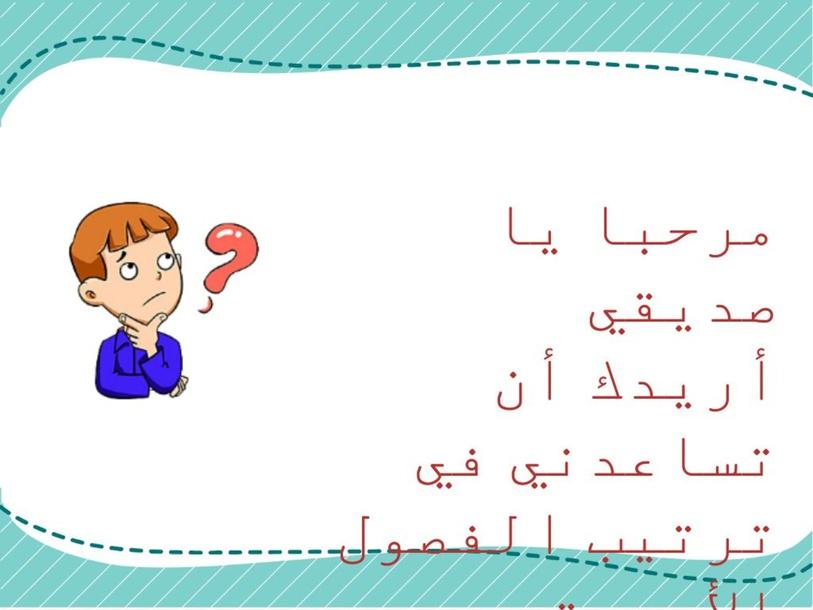 ترتيب الفصول الأربعة by Lma alsharabi