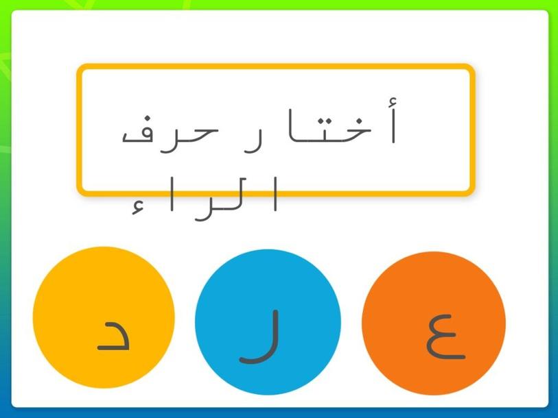 لعبة حرف الراء by noran shalaby
