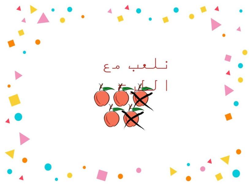 نلعب مع الطرح by hanaa hammad