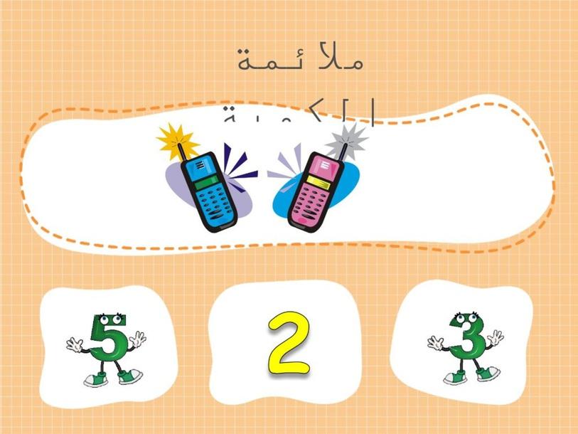 ملائمة كمية للعدد by Om Ahmad