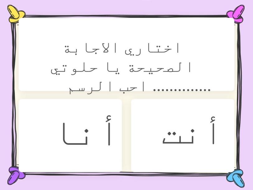الضمير أنا  by mera moh
