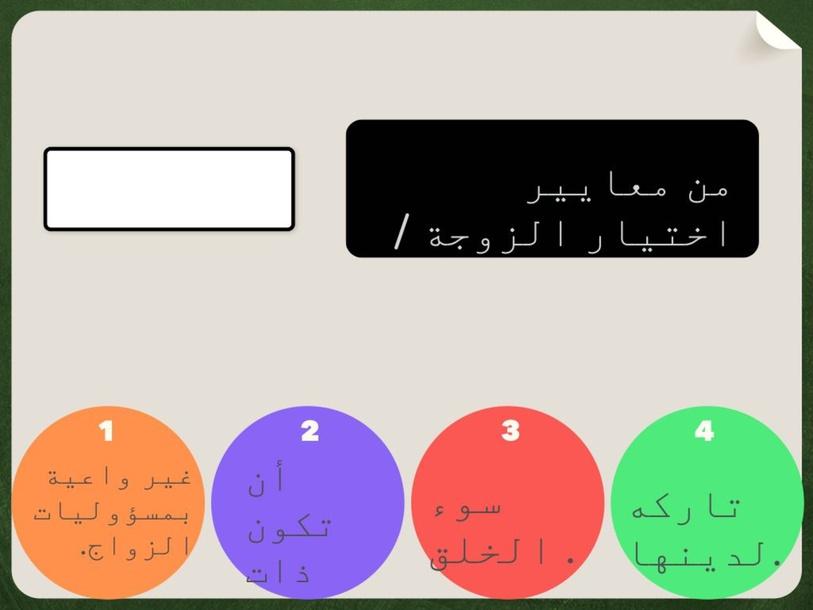 درس الأسرة  by نيبء بقل