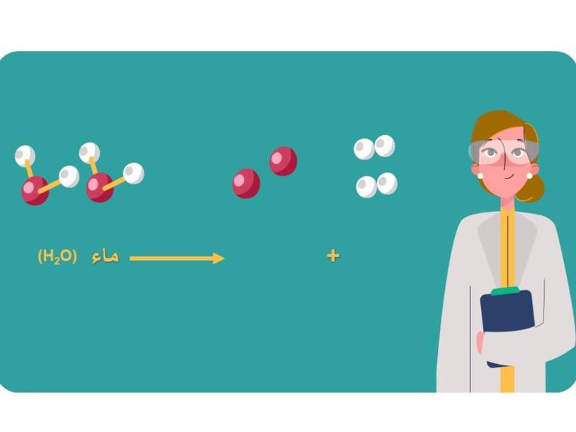 معادلة كيميائية  by HASNAA AlWardi