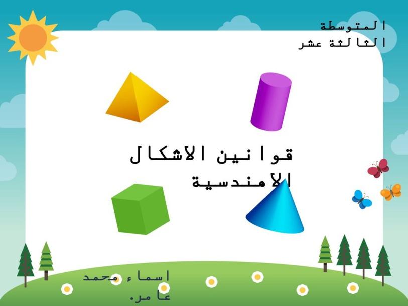 قوانين الاشكال الهندسيه by asmaa.67066