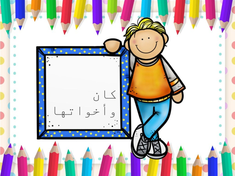 كان وأخواتها  by رحاب Ammar
