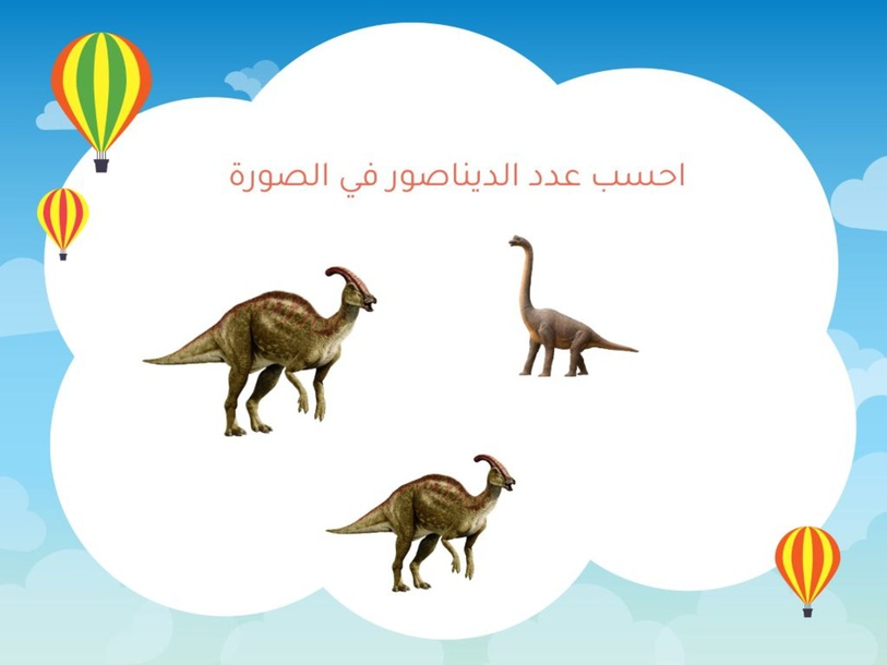 العب وتعلم  by Zeinab Khalifa