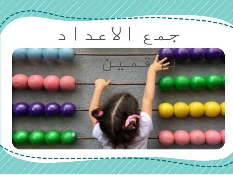 جمع الاعداد برقمين by yoko chan