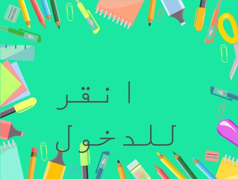 المهارات المعرفية والادراكية by Maitha Saleh صالح