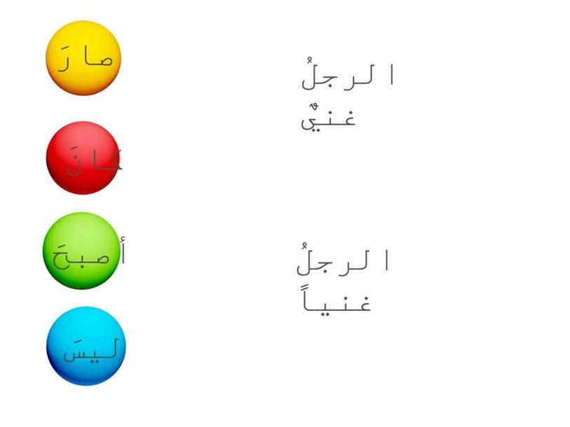 كان واخواتها  by qatar mo