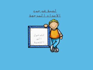 الاعداد الموجهة  by merna esmael