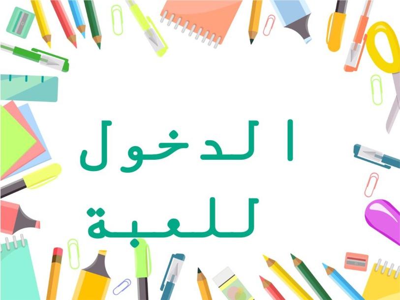 التربية الاسلامية  by aseel Hammami