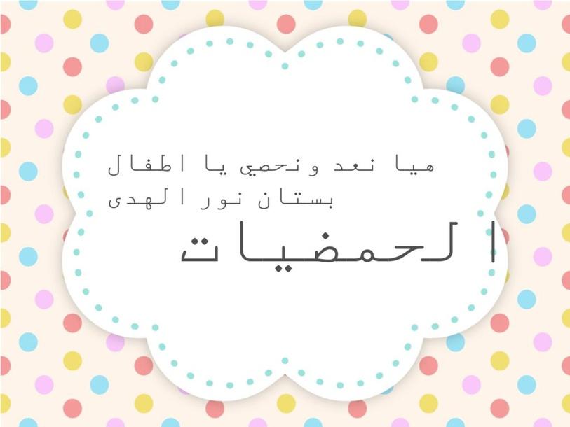 بستان نور الهدى by אל לינא