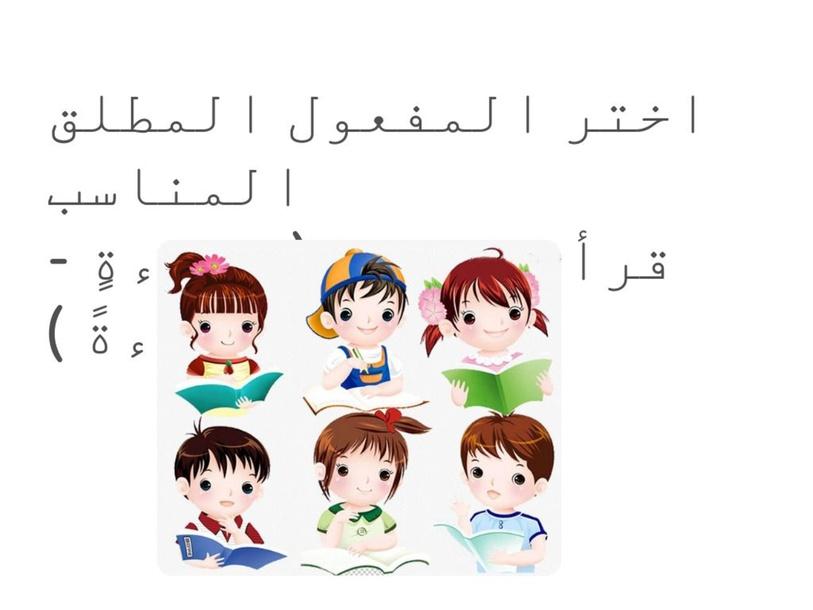 تدريب المفعول المطلق by marwa Badr