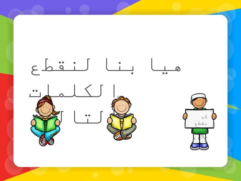 تقطيع الكلمات  by Orjwan Yousef