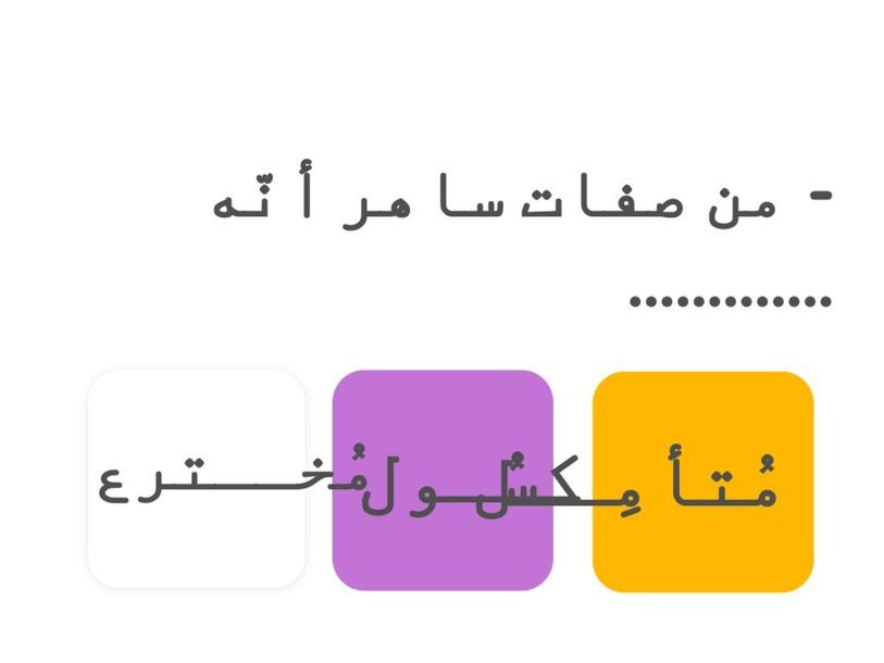 درس (سر القمر) by Nasma Abd El-Samie