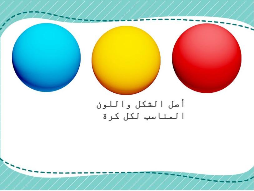 لعبة الاشكال والالوان by noran shalaby