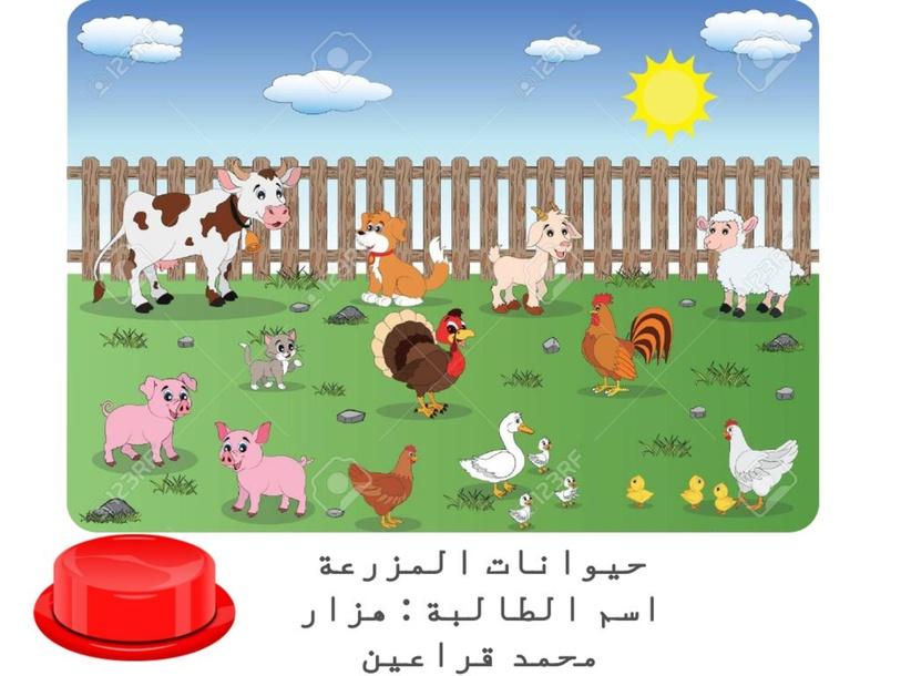 حيوانات المزرعة by hazar qaraeen