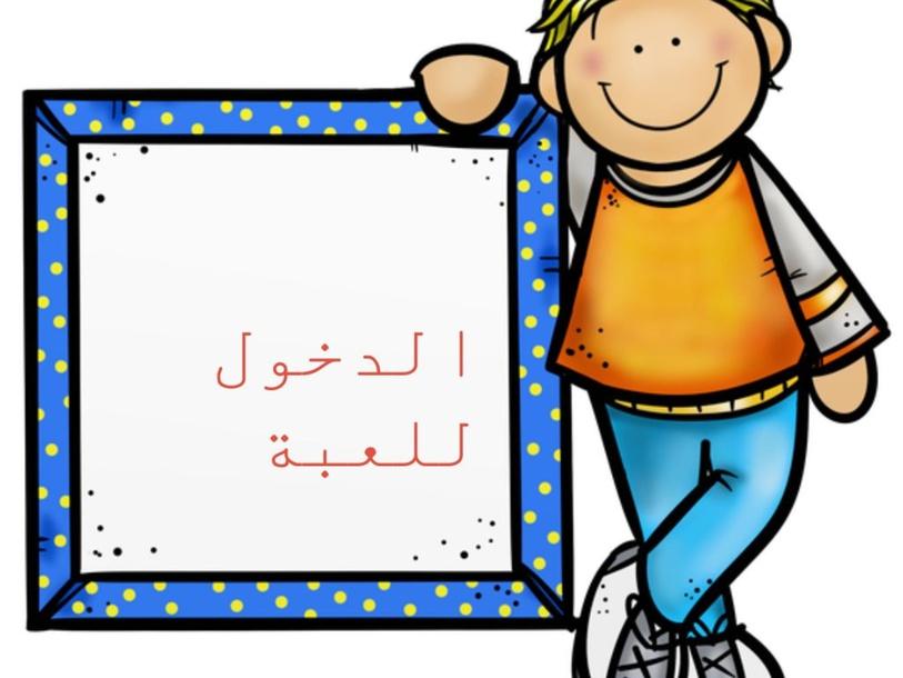 لعبة الحروف by אמנה אעמר