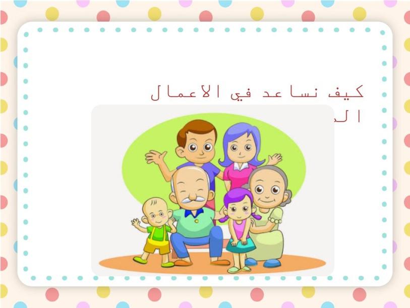 مذكر مؤنث by Samira Elbedour