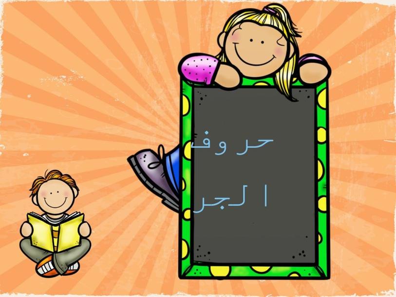 حروف الجر by Ms. Manal