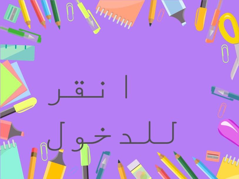 المفاهيم المكانية by Maitha Saleh صالح