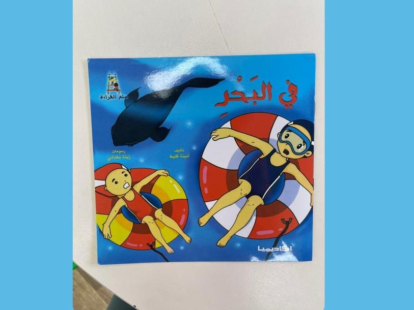 في البحر by Nana n