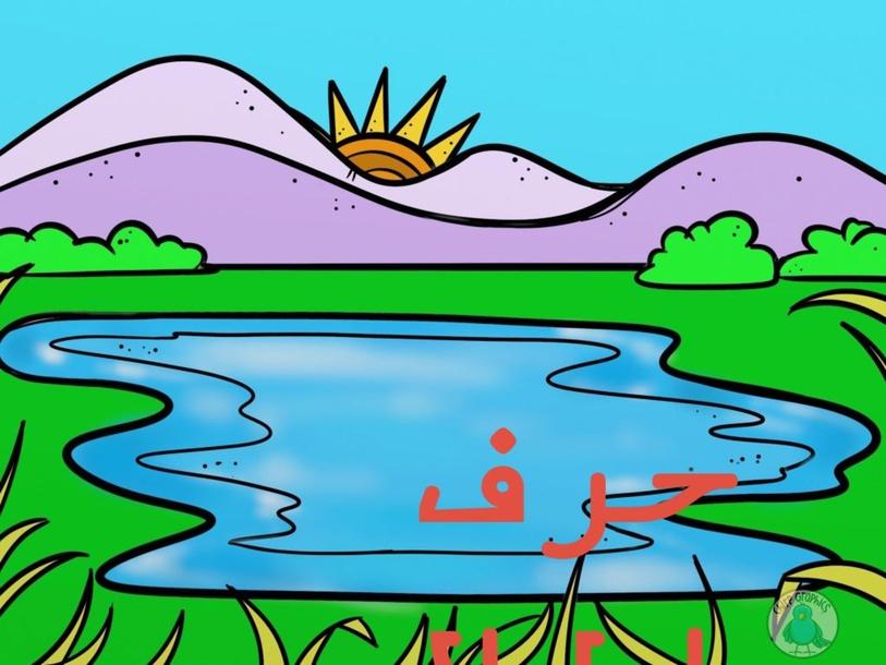 حرف اللام by Noura Mahmoud