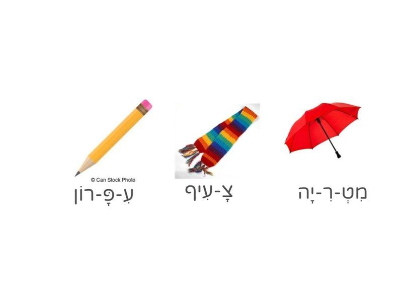 הברות by eman gazmawi