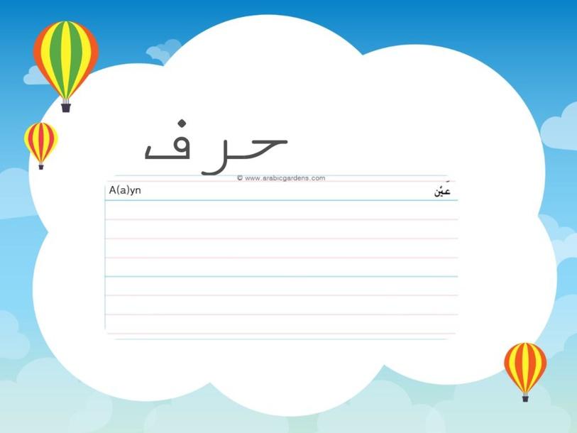 حرف العين by randa natsheh