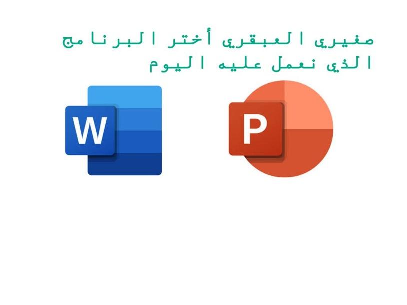برنامج بوربوينت by رقيه العبري