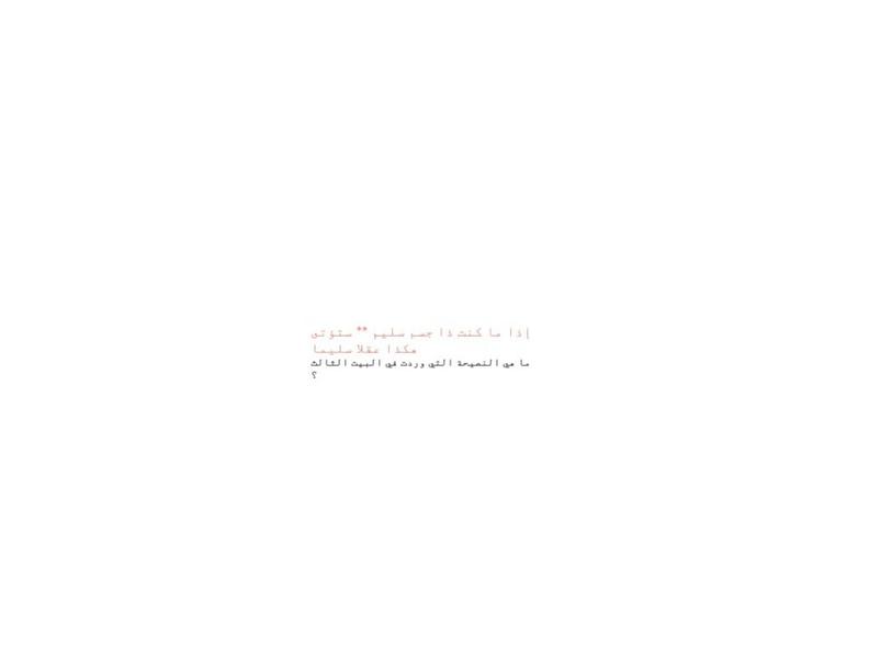 نصائح طبيب by هيستوريا ريس