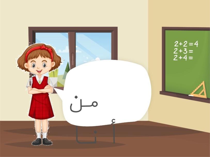 من أنا by Nabaa Alqallaf