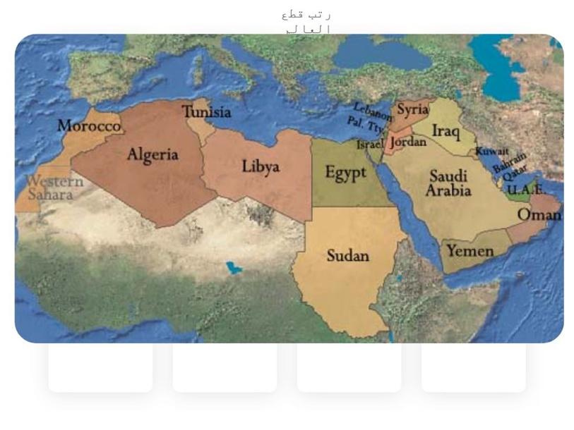 العالم العربي by Antoine Chahine