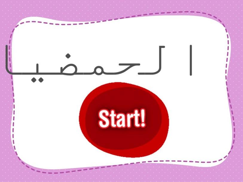 الحمضيات  by ايات Massalha