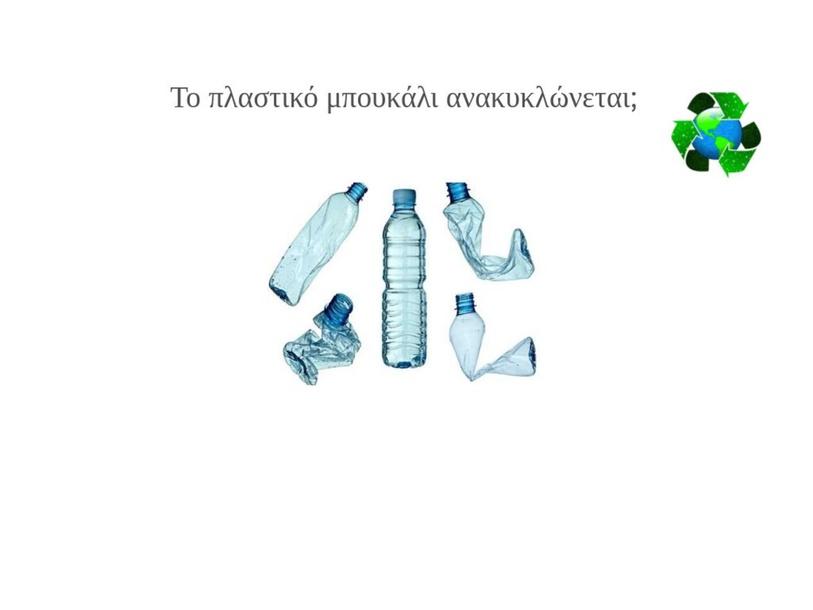 Ανακυκλώνω σωστά by Eleftheria Μυλωνά
