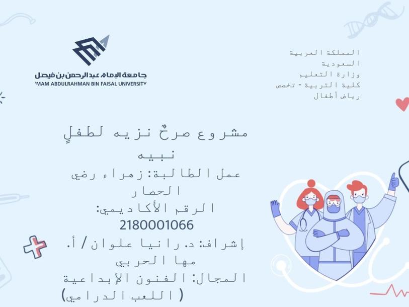 طبيبي الرقمي by Tab z
