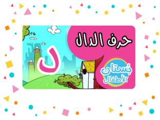 حرف الدال by Ola Ali